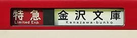 B特急 金沢文庫行き 2100形側面