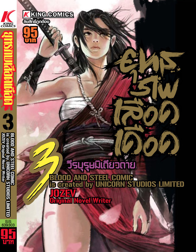 http://4.bp.blogspot.com/-4rCwewVA0Ns/TuyhjNVFcMI/AAAAAAAAK9M/IKTgTZaq0v4/s1600/Thai-cover-03s.jpg