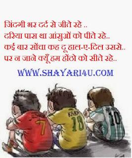 Zindgi Bhar Dard Se - Sad Shayari in Hindi