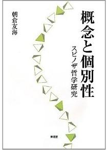 Dissertatie van Tomomi Asakura