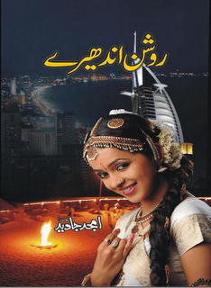 Urdu Novel Roshan Andheray