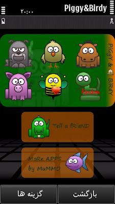 Mummo Piggy & Birdy v1.0