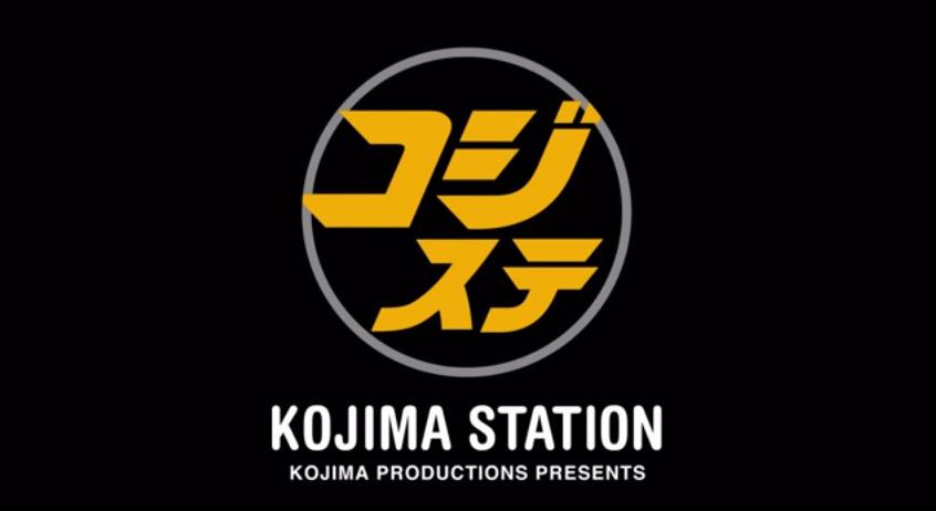 小島秀夫監督が配信する動画『コジマ・ステーション』が気になる!