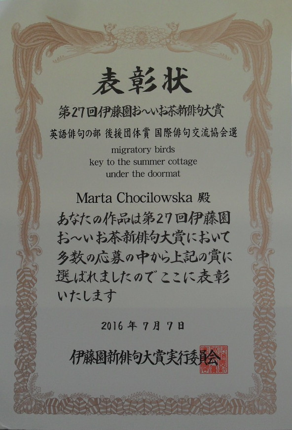 27th ITO EN Oi Ocha New Haiku Contest 2016  Diploma
