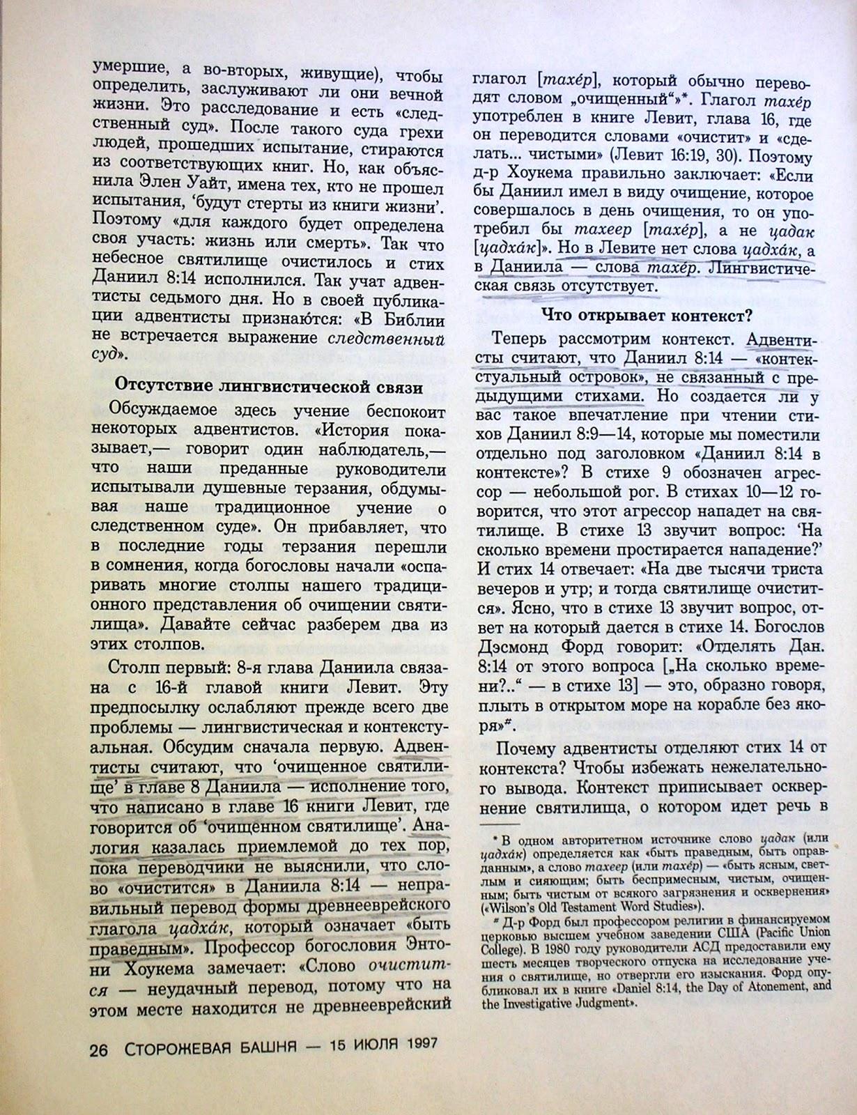 Сторожевая Башня от 15. 07. 1997. стр. 25 - 29