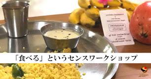 9月22日(土)「食べる」というセンスWS/さゆり先生