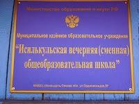 Исилькульская В(С)ОШ
