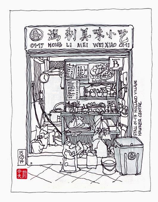 Hawker stand - Hong Li Mei Wei Xio Chi, Holland Village