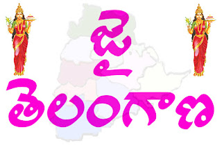 Telangana Wallpapers in Telugu