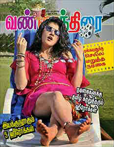 Vannatherai PDF tamil magazine 25-11-2013 Download