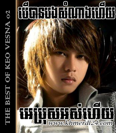 Keo Veasna MP3 Collection CD Vol. 02