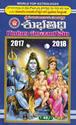Mulugu (subhatidi) Panchangam 2017-18