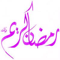 Ramadlahn