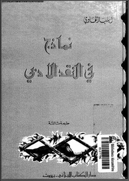 كتاب نماذج في النقد الأدبي - إيليا الحاوي