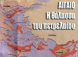 Από το 1987 συζητούσαν στη βουλή για τα πετρέλαια της Ελλάδας!