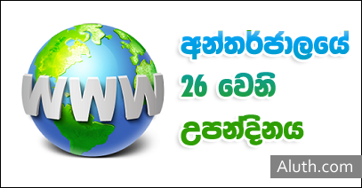 http://www.aluth.com/2015/12/web-26-anniversary.html