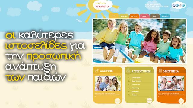 Οι καλύτερες ιστοσελίδες για την προσωπική ανάπτυξη των παιδιών