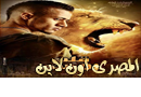 http://elmasry-online.blogspot.com/2013/08/Movie-heart-lion-watch-directly-heart-lion--Online-high-quality-full-heart-lion-YouTube2013.html