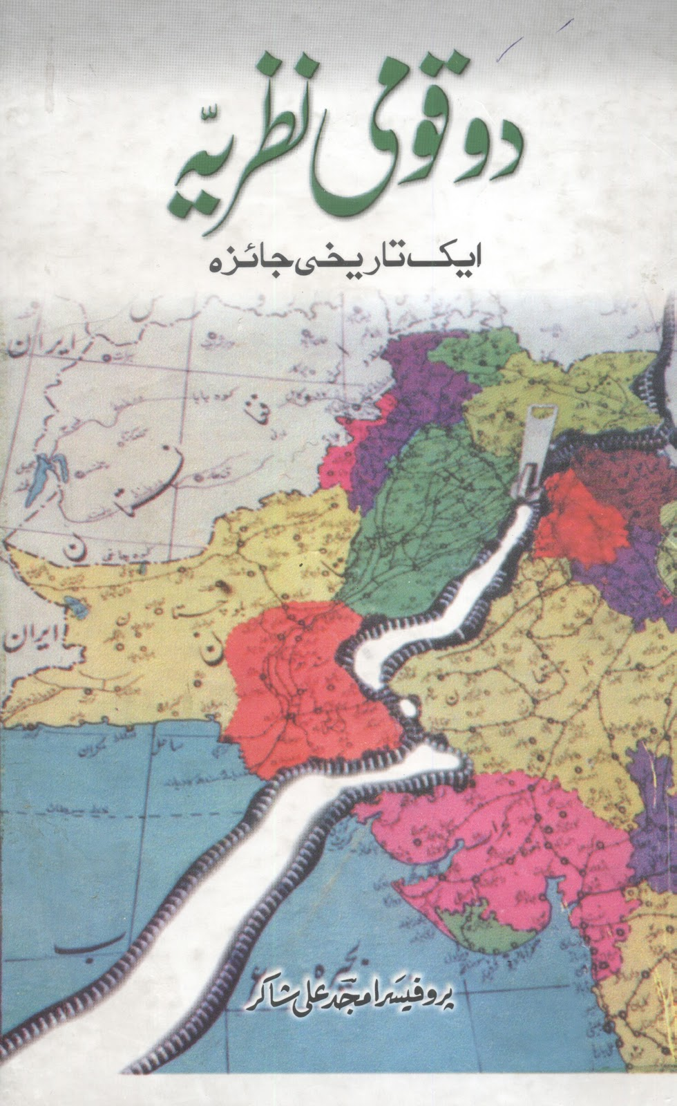 Courage to differ decoding two nation theory very few books in urdu are research oriented scholarly works but this one defies the stereotype the name of the book is dau qaumi nazriya aik tareekhi gumiabroncs Choice Image