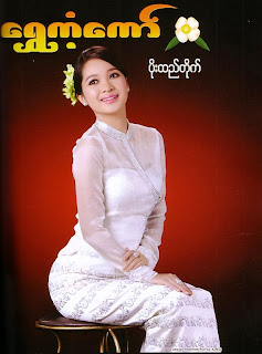 Beauty Actress Moe Yu San