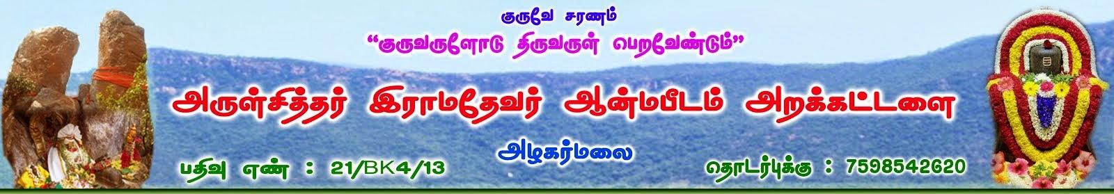 மகான் ஸ்ரீ ராமதேவ சித்தர்