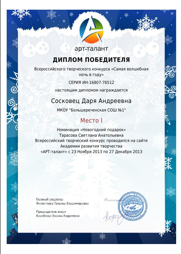 Всероссийский конкурсы арт талант