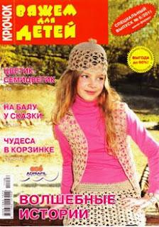 Вяжем для детей Спецвыпуск № 6 2011 Крючок