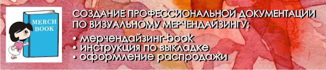 мерчандайзиг-бук