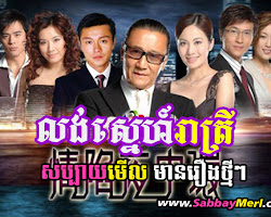 [ Movies ] Lung Sne Reatry - Chinese Drama In Khmer Dubbed - Khmer Movies, chinese movies, Series Movies