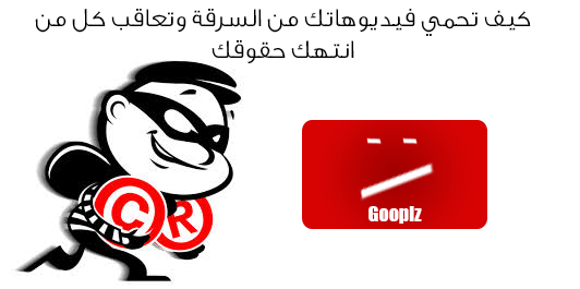 حقوق الملكية في يوتيوب