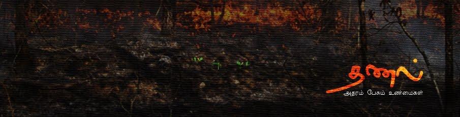 தணல் -ஈழவாணி