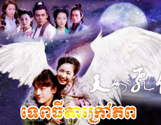 Tep Thida Krav Phoup [40 End] Chinese Drama Khmer Movie