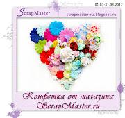 до 31 марта конфетка от ScrapMaster.ru