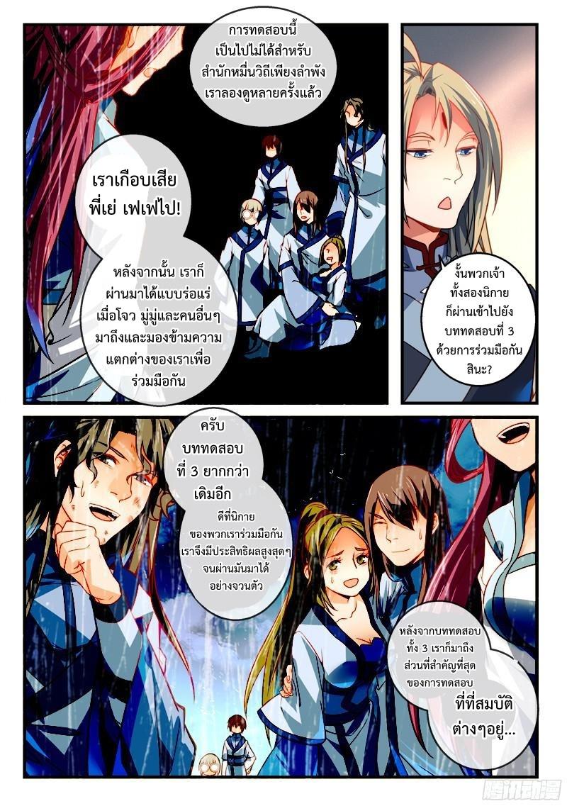 Spirit Blade Mountain ตอนที่ 288 TH แปลไทย
