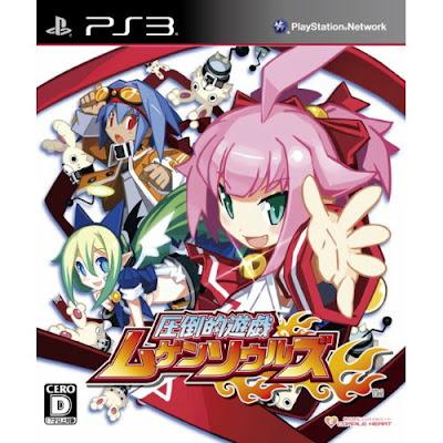 [PS3] Attouteki Yuugi Mugen Souls [圧倒的遊戯 ムゲンソウルズ] (JPN) ISO Download