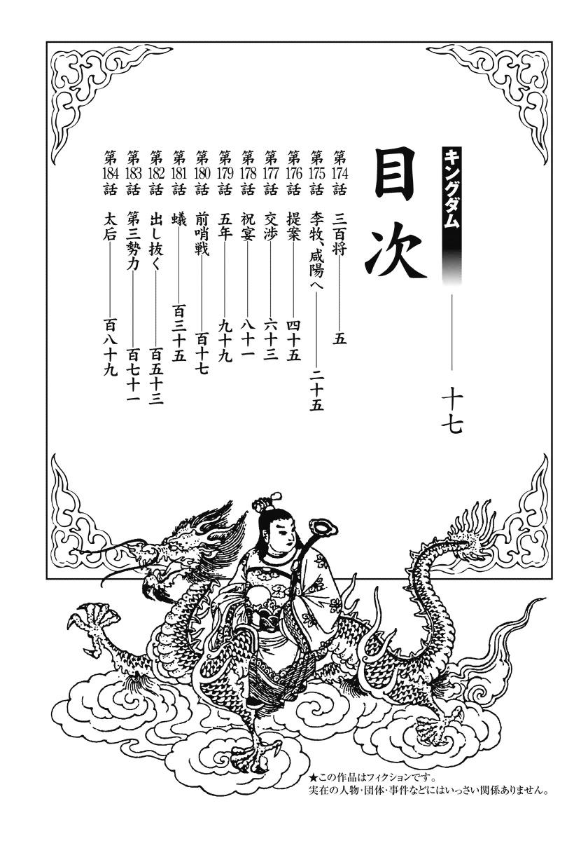 Kingdom – Vương Giả Thiên Hạ chap 174 Trang 4 - Mangak.info