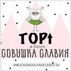 Я в ТОПе СовушкиСлавии!