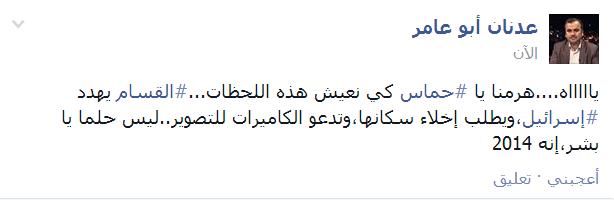 """ردود الفعل على قصف القسام """"تل أبيب"""" بعد إنذار مسبق"""