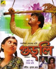 Goodly (2010) - Bengali Movie