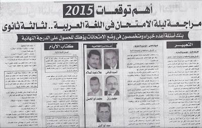 توقعات جريدة الجمهورية لامتحان اللغة العربية للثانوية العامة 2015 بتاريخ اليوم Scan