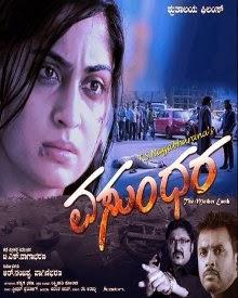 Vasundhara (2014) Kannada Mp3 Songs Download
