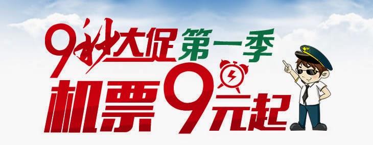春秋航空「9秒大促」,香港/澳門飛上海/石家莊單程 ¥99,台北/高雄飛上海/石家莊單程 ¥299,今早10點開賣,限時12小時。