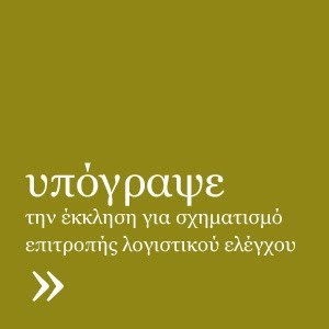 ΥΠΟΓΡΑΦΟΥΜΕ ΟΛΟΙ