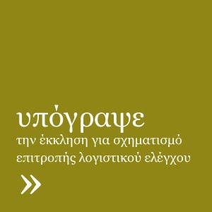 ΥΠΟΓΡΑΦΟΥΜΕ ΟΛΟΙ