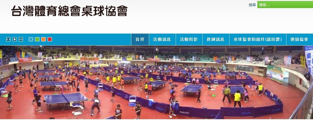 台灣體育總會桌球協會