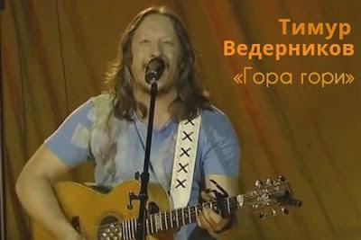 Тимур Ведерников исполняет песню под гитару «Гора гори»