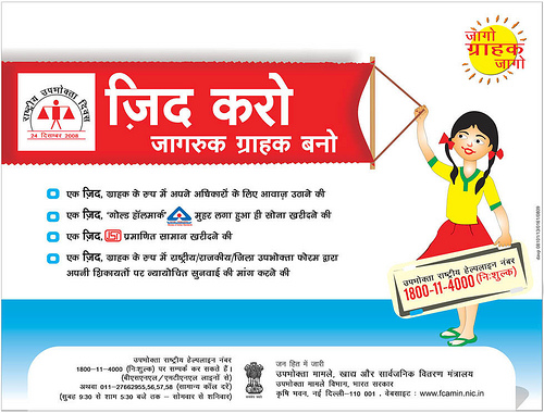 jago grahak jago Jago grahak jago (jgj) is the programme started by ministry of consumer affairs to let consumer demand their rights under this scheme the various channels are created to spread awareness of rights among consumers and to stop wrong practices by merchants.
