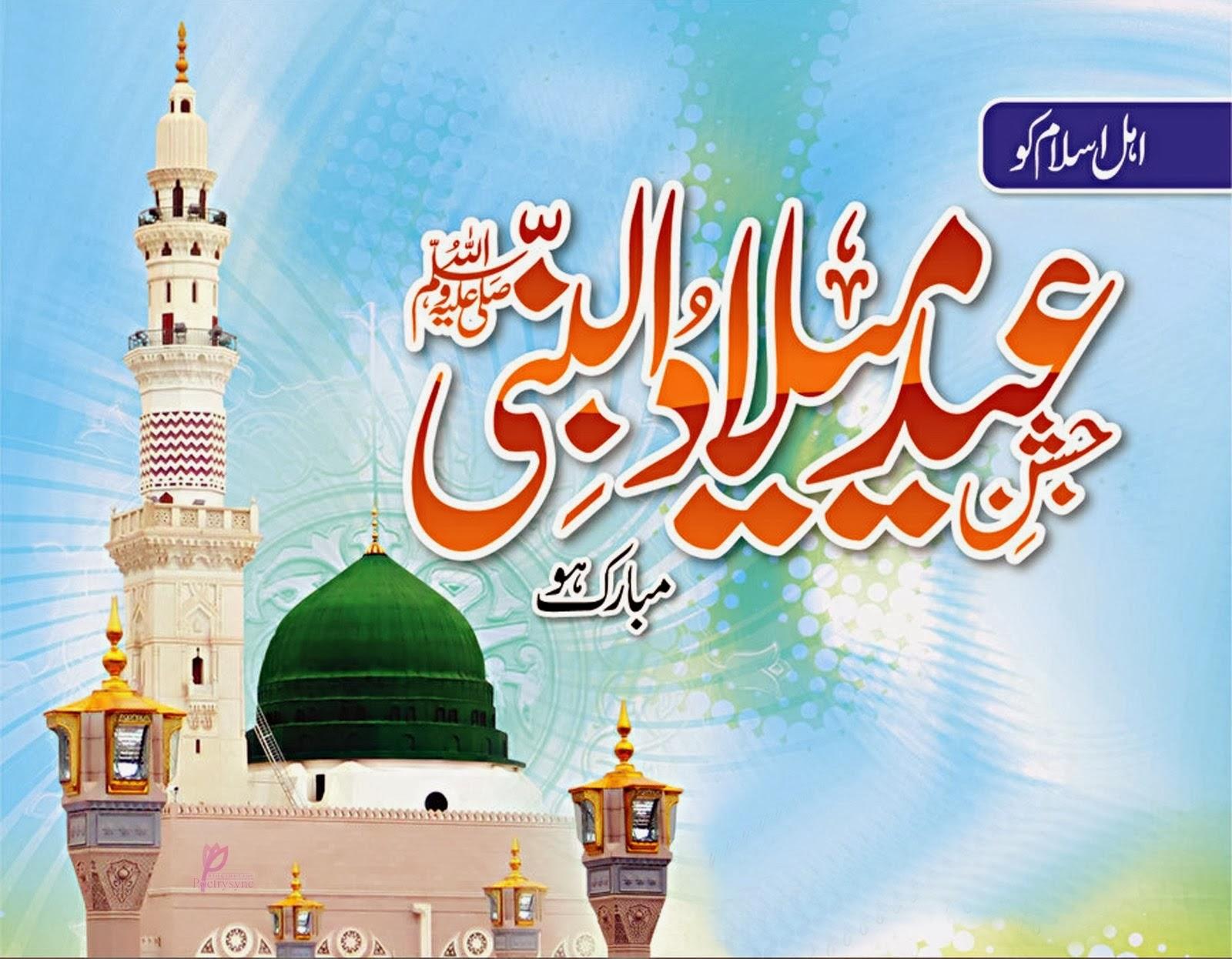 celebration of eid-e-milad-un-nabi essay checker