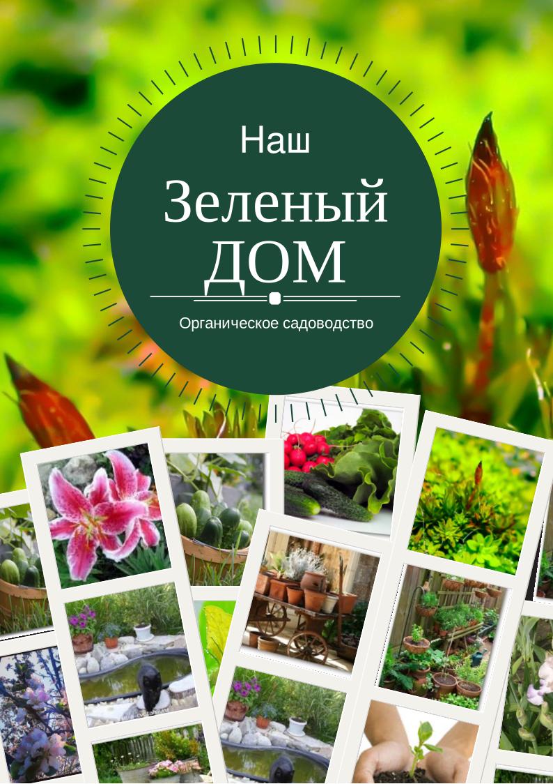"""Получите книгу """"Органическое садоводство"""" в подарок!"""