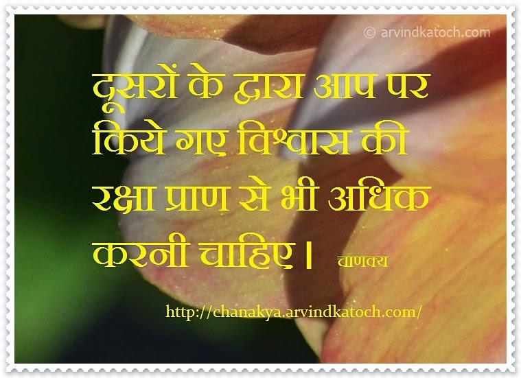 Trust, others, protect, Chanakya, Quote, Hindi